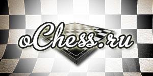 Игра Шахматы на oChess.ru